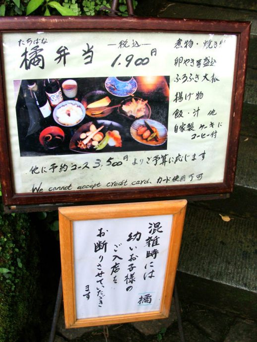 Um cardápio em Kamakura
