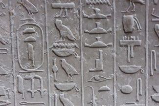Hieróglifos no interior da Pirâmide de Teti